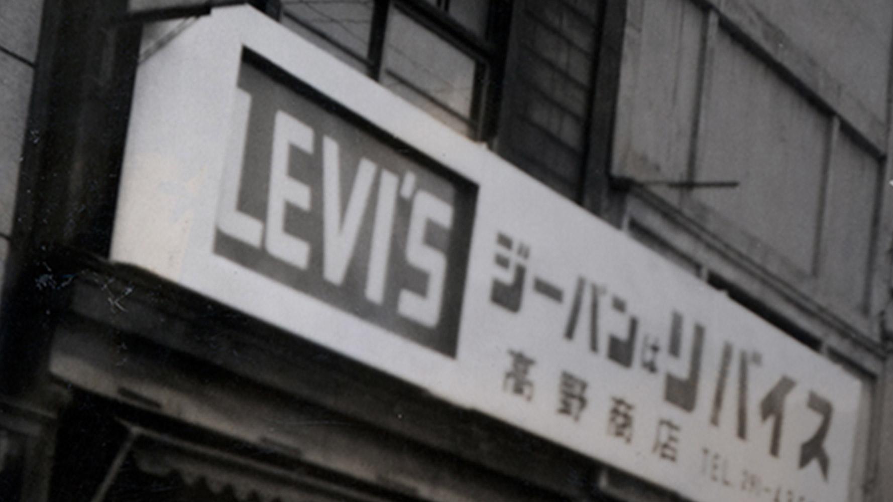 Levis History - Levi S...